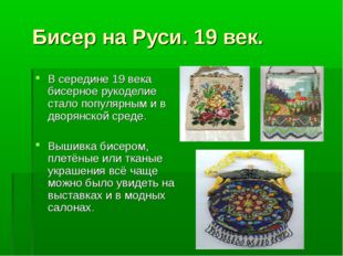 Бисер на Руси. 19 век. В середине 19 века бисерное рукоделие стало популярны