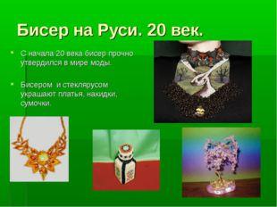 Бисер на Руси. 20 век. С начала 20 века бисер прочно утвердился в мире моды.