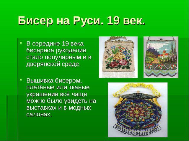 Бисер на Руси. 19 век. В середине 19 века бисерное рукоделие стало популярны...
