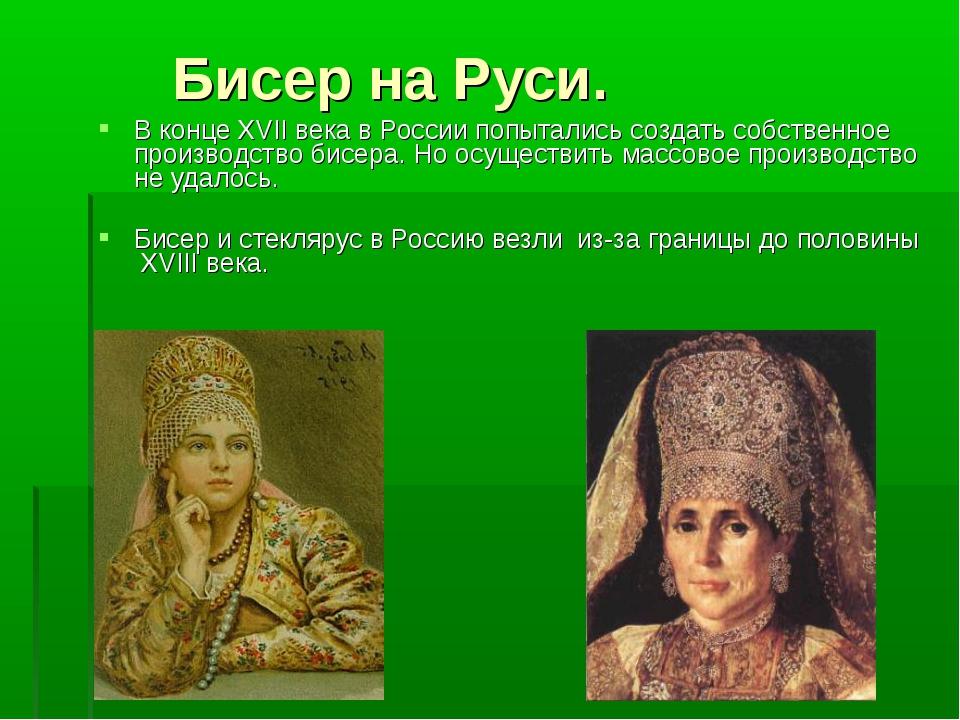 Бисер на Руси. В конце XVII века в России попытались создать собственное про...