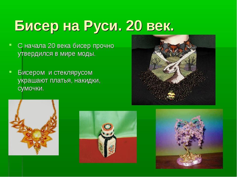 Бисер на Руси. 20 век. С начала 20 века бисер прочно утвердился в мире моды....