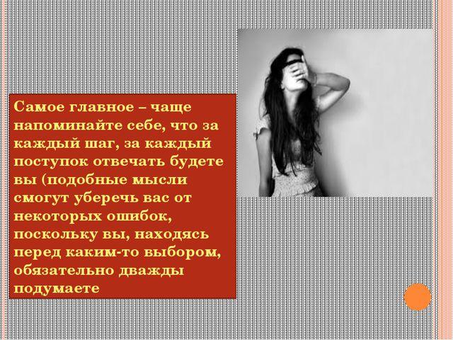 Самое главное – чаще напоминайте себе, что за каждый шаг, за каждый поступок...