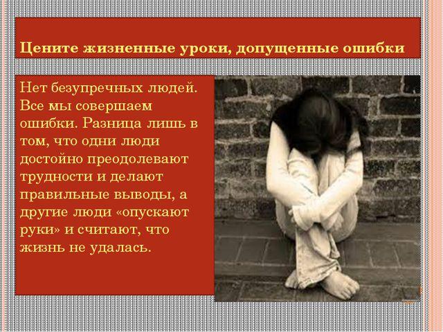 Цените жизненные уроки, допущенные ошибки Нет безупречных людей. Все мы совер...