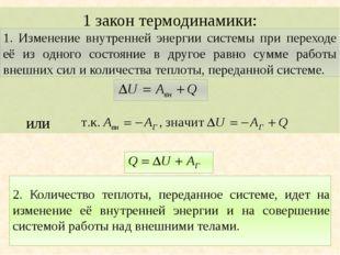 1 закон термодинамики: 1. Изменение внутренней энергии системы при переходе