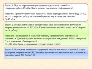 Задача 1. При изотермическом расширении идеальным газом была совершена работ