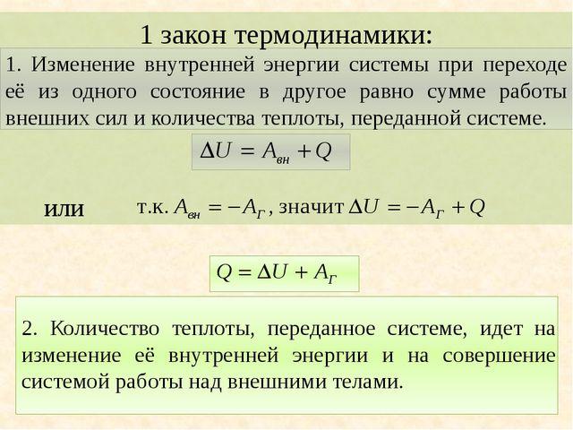 1 закон термодинамики: 1. Изменение внутренней энергии системы при переходе...