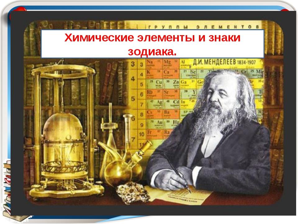 Химические элементы и знаки зодиака.