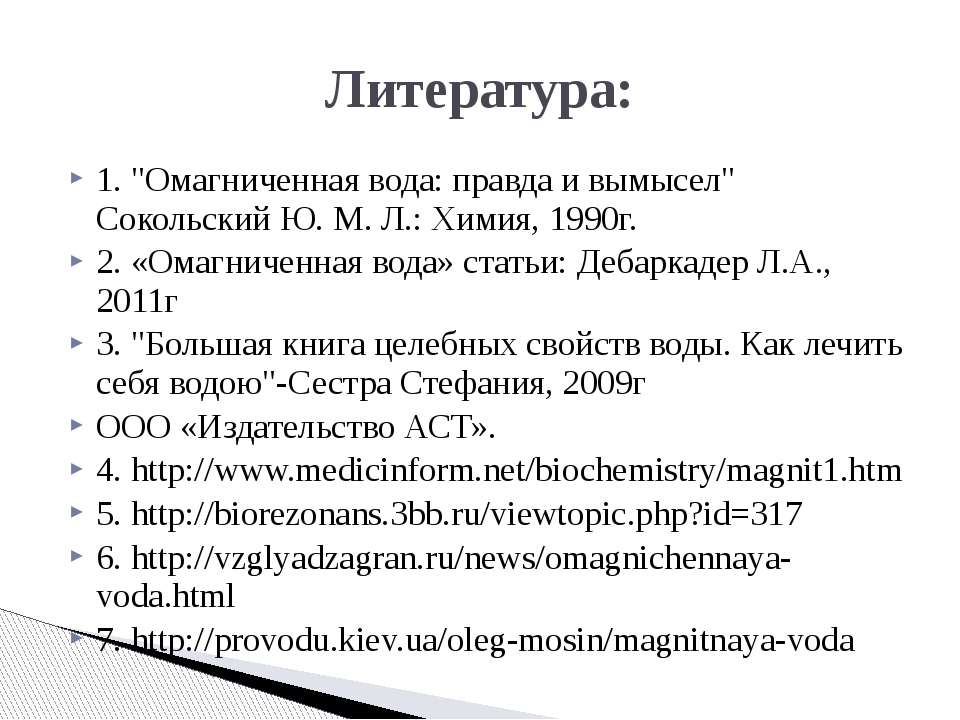 """1. """"Омагниченная вода: правда и вымысел"""" Сокольский Ю. М. Л.: Химия, 1990г. 2..."""