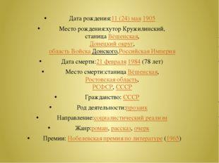 Дата рождения:11 (24) мая1905 Место рождения:хутор Кружилинский, станицаВёш