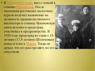 В1920—1921 годахжил с семьёй в станицеКаргинской. После окончания ростовск