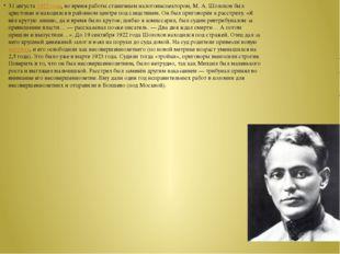 31 августа1922 года, во время работы станичным налогоинспектором, М.А.Шоло