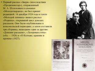 Первый рассказ «Звери» (впоследствии «Продкомиссар»), отправленный М.А.Шоло