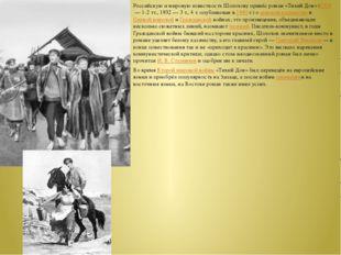 Российскую и мировую известность Шолохову принёс роман «Тихий Дон» (1928— 1-
