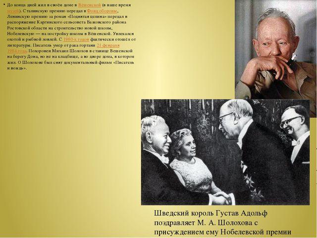 До конца дней жил в своём доме вВёшенской(в наше времямузей). Сталинскую п...