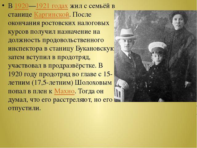 В1920—1921 годахжил с семьёй в станицеКаргинской. После окончания ростовск...