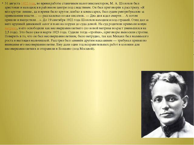 31 августа1922 года, во время работы станичным налогоинспектором, М.А.Шоло...