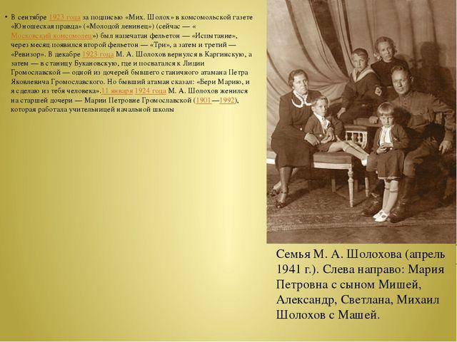 В сентябре1923 годаза подписью «Мих. Шолох» в комсомольской газете «Юношеск...