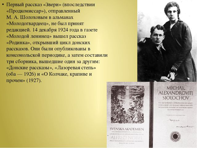 Первый рассказ «Звери» (впоследствии «Продкомиссар»), отправленный М.А.Шоло...
