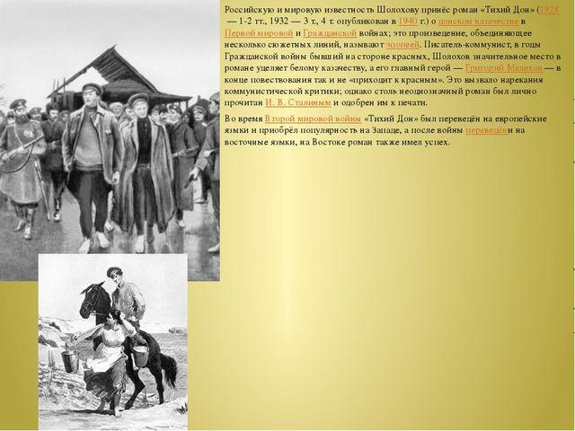 Российскую и мировую известность Шолохову принёс роман «Тихий Дон» (1928— 1-...