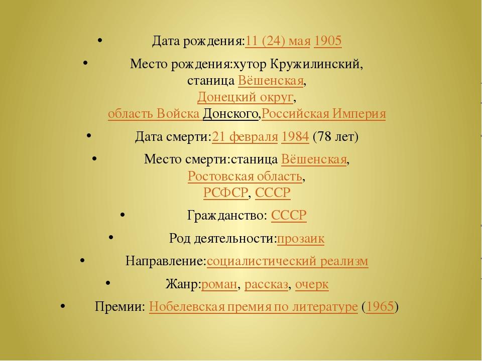 Дата рождения:11 (24) мая1905 Место рождения:хутор Кружилинский, станицаВёш...