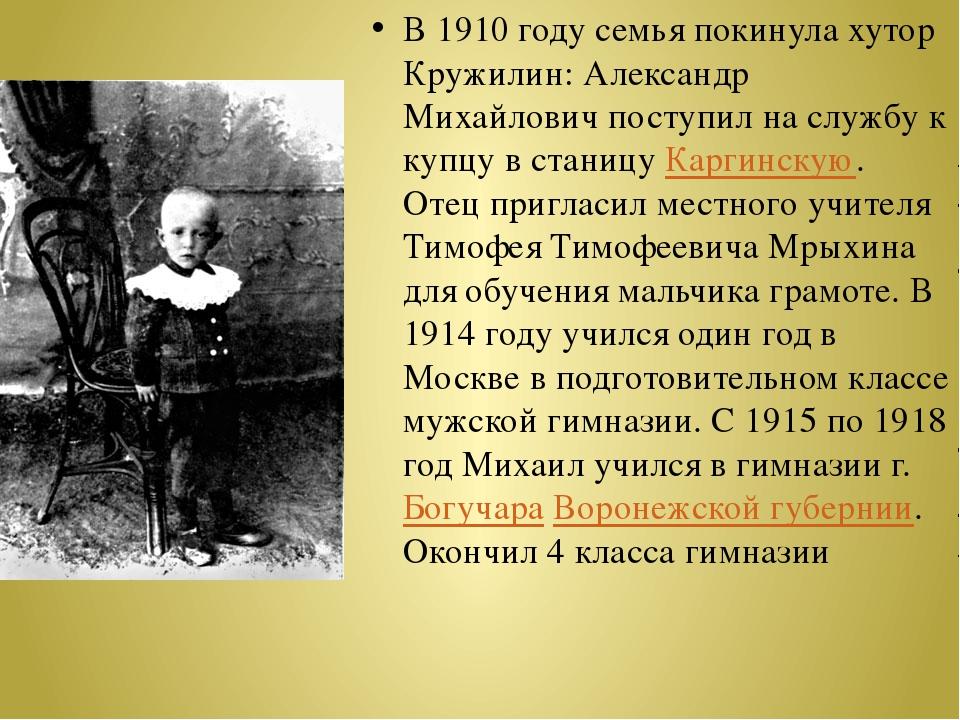 В 1910 году семья покинула хутор Кружилин: Александр Михайлович поступил на с...
