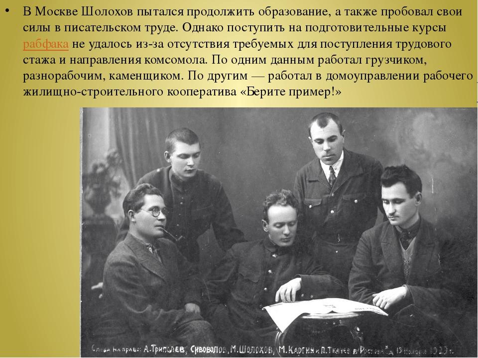 В Москве Шолохов пытался продолжить образование, а также пробовал свои силы в...