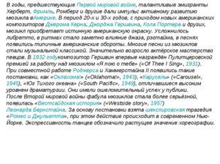 В годы, предшествующиеПервой мировой войне, талантливые эмигранты Херберт,Ф