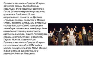 Премьера мюзикла «Призрак Оперы» является самым долгожданным событием для рос