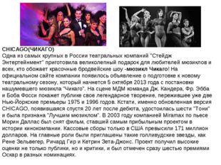 """CHICAGO(ЧИКАГО) Одна из самых крупных в России театральных компаний """"Стейдж Э"""