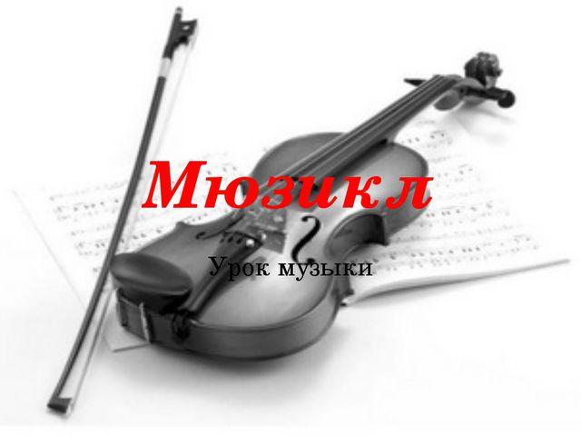 Мюзикл Урок музыки
