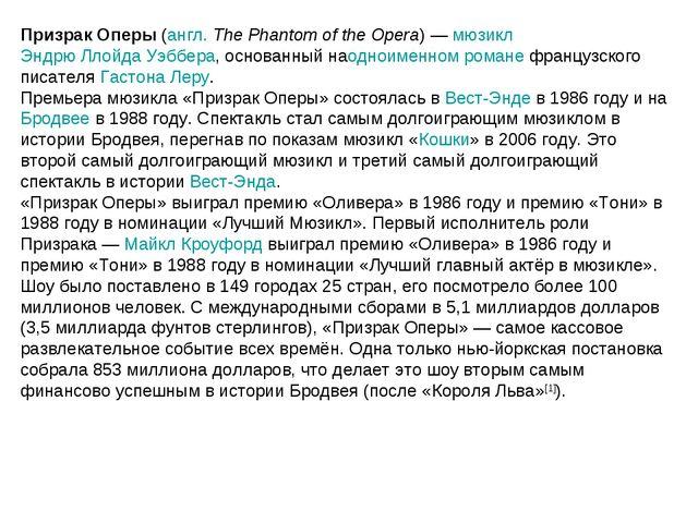 Призрак Оперы(англ.The Phantom of the Opera)—мюзиклЭндрю Ллойда Уэббера,...