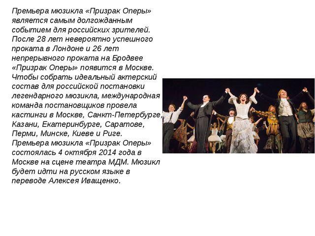 Премьера мюзикла «Призрак Оперы» является самым долгожданным событием для рос...
