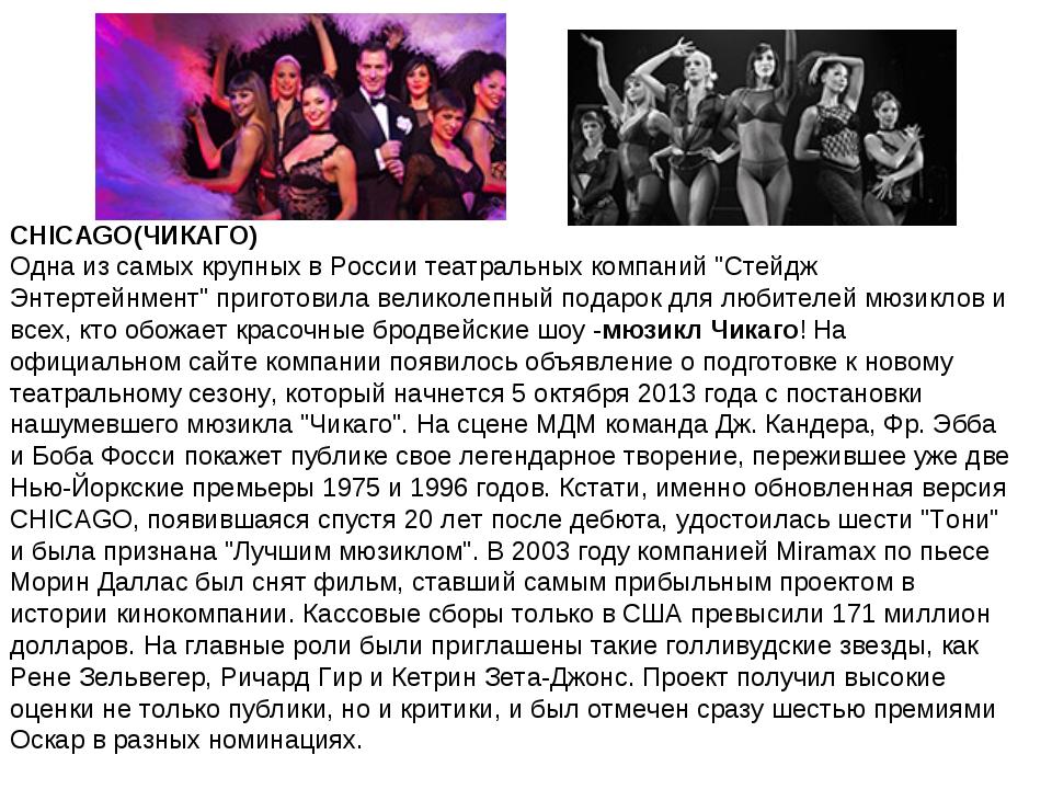 """CHICAGO(ЧИКАГО) Одна из самых крупных в России театральных компаний """"Стейдж Э..."""