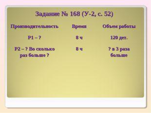 Задание № 168 (У-2, с. 52) ПроизводительностьВремяОбъем работы Р1 – ?8 ч1