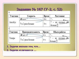 Задание № 167 (У-2, с. 52) Задачи похожи тем, что… Задачи отличаются …