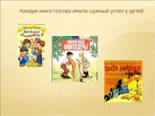 Каждая книга Носова имела шумный успех у детей.