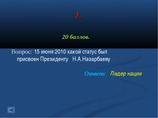 3. 20 баллов. Вопрос: 15 июня 2010 какой статус был присвоен Президенту Н.А.Н