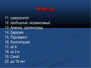 Ответы 11. суверенитет 12. свободный, независимый 13. Акмола, Целиноград 14.