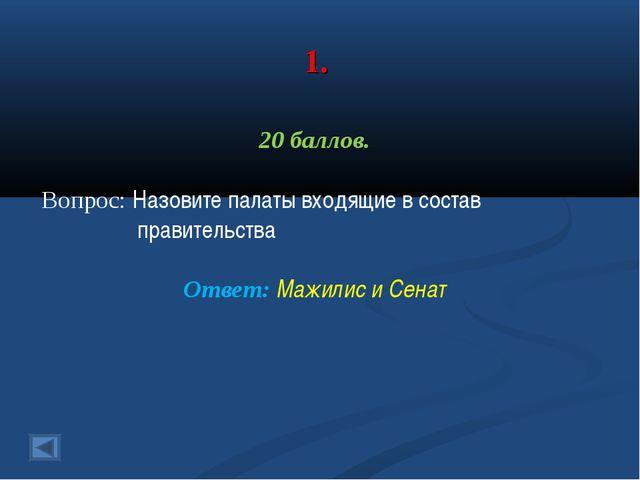 1. 20 баллов. Вопрос: Назовите палаты входящие в состав правительства Ответ:...