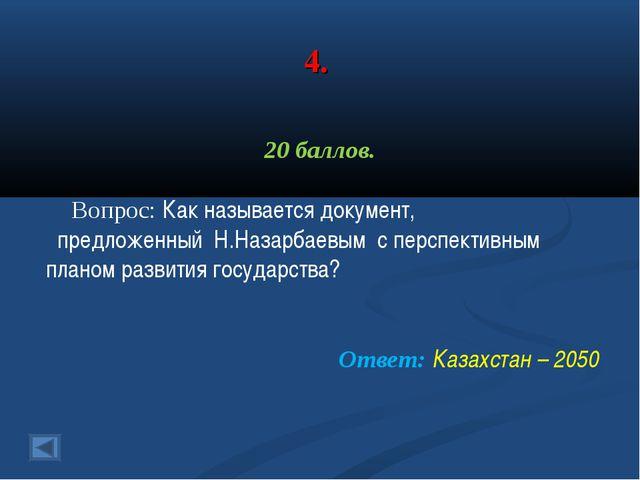 4. 20 баллов. Вопрос: Как называется документ, предложенный Н.Назарбаевым с п...