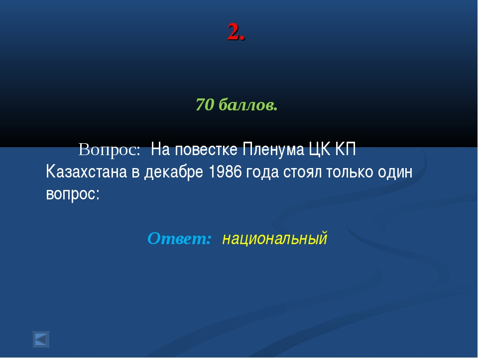 2. 70 баллов. Вопрос: На повестке Пленума ЦК КП Казахстана в декабре 1986 год...