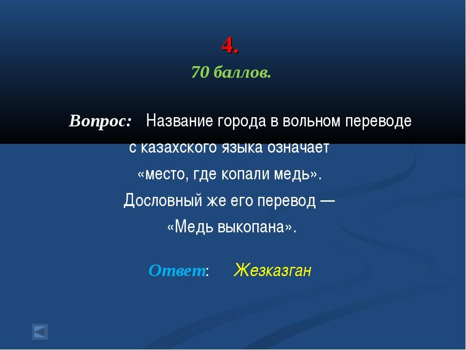 4. 70 баллов. Вопрос: Название города в вольном переводе с казахского языка о...