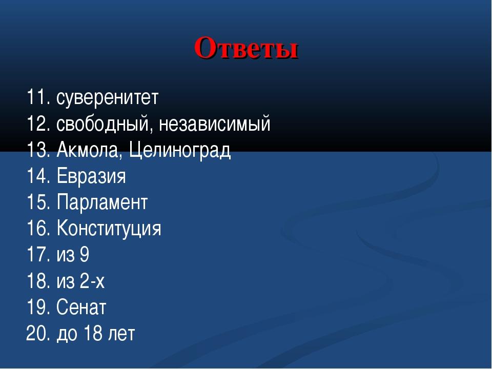 Ответы 11. суверенитет 12. свободный, независимый 13. Акмола, Целиноград 14....