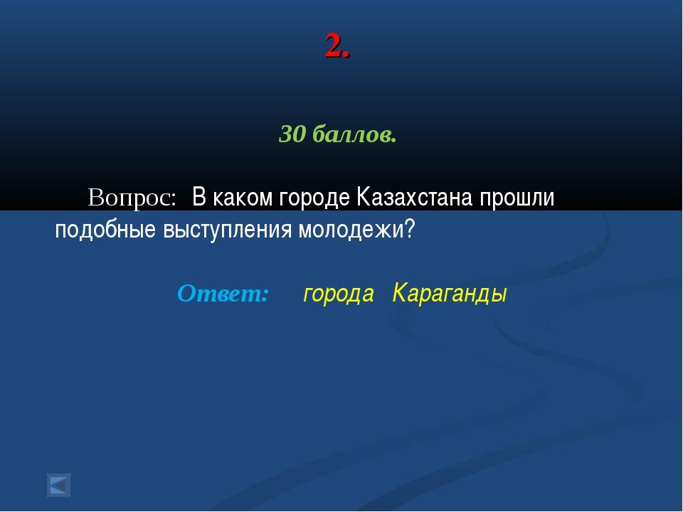 2. 30 баллов. Вопрос: В каком городе Казахстана прошли подобные выступления м...