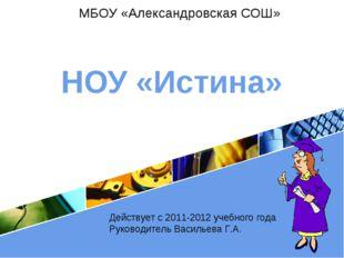 НОУ «Истина» МБОУ «Александровская СОШ» Действует с 2011-2012 учебного года