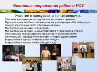 Основные направления работы НОУ Участие в конкурсах и конференциях. Школьная