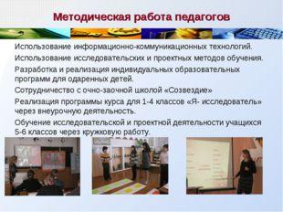 Методическая работа педагогов Использование информационно-коммуникационных те