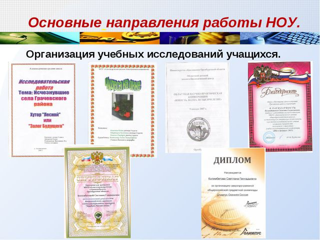 Основные направления работы НОУ. Организация учебных исследований учащихся.