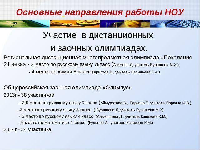 Основные направления работы НОУ Участие в дистанционных и заочных олимпиадах....