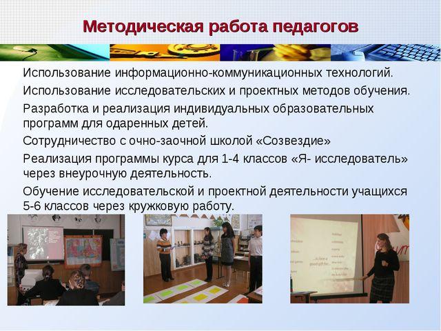 Методическая работа педагогов Использование информационно-коммуникационных те...